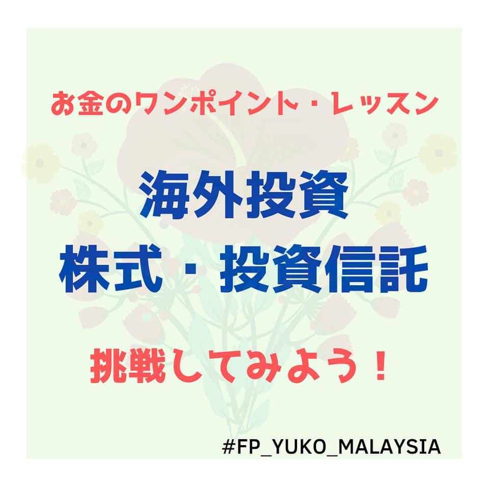 a presentation by Yuko Oshiro on Overseas Investment